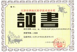 津南区科技进步奖