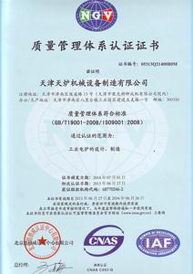 質量治理體系認證證書